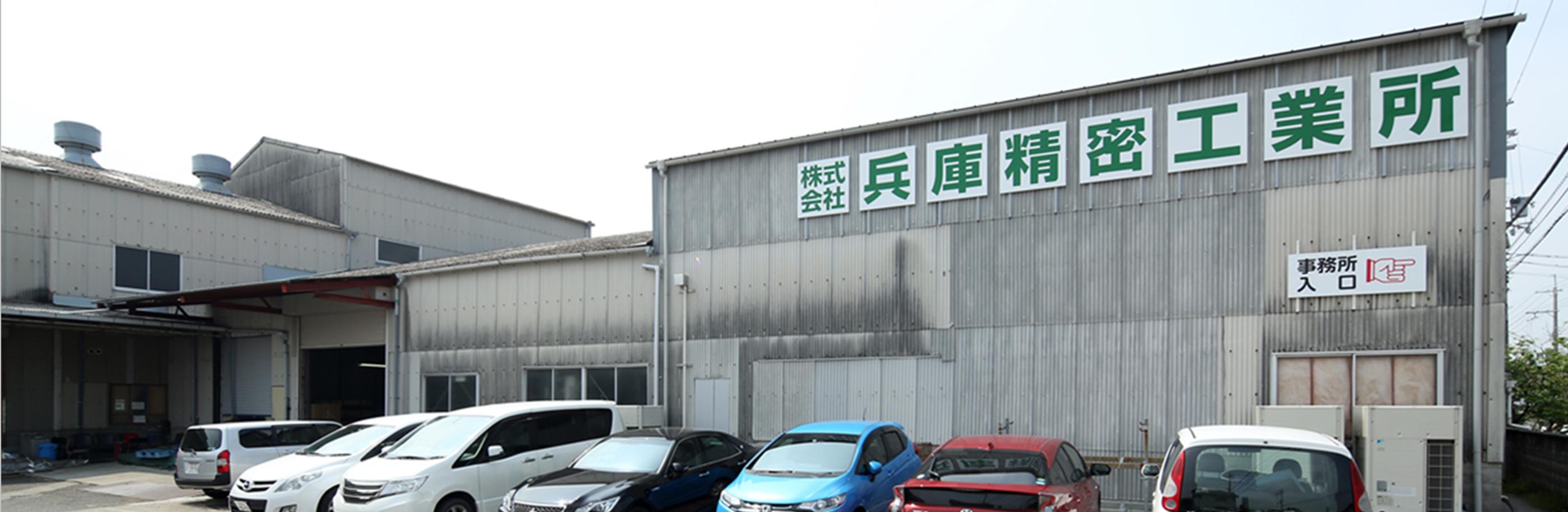 兵庫精密製作所の外観