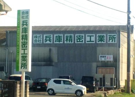 兵庫精密工業所 社南坊工場