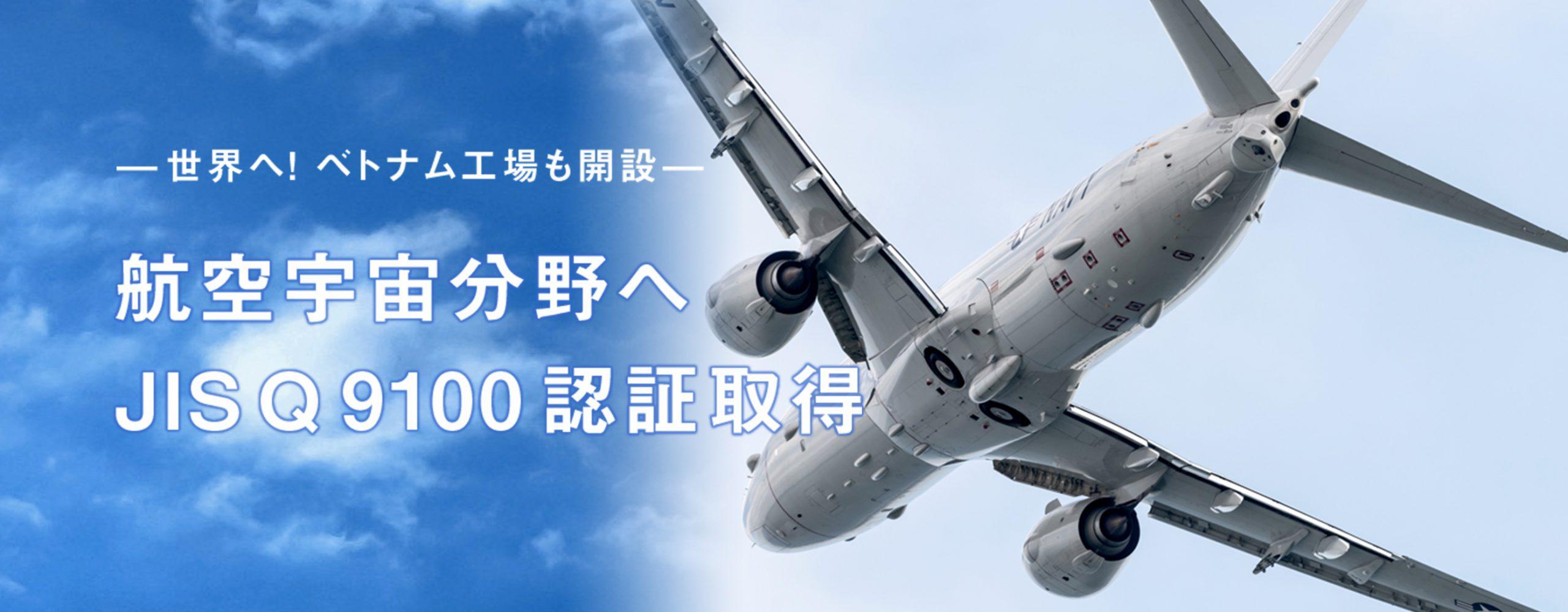 世界へ!ベトナム工場も開設。航空宇宙分野へJIS Q 9100認証取得