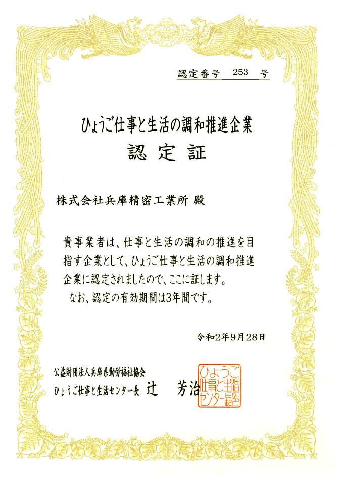 「ひょうご仕事と生活の調和推進企業」に認定されました。|兵庫精密工業所